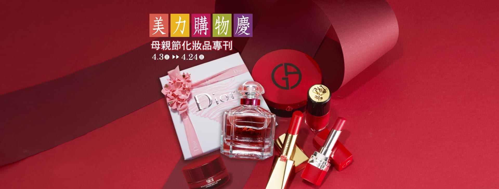 「美力購物慶」母親節化妝品專刊