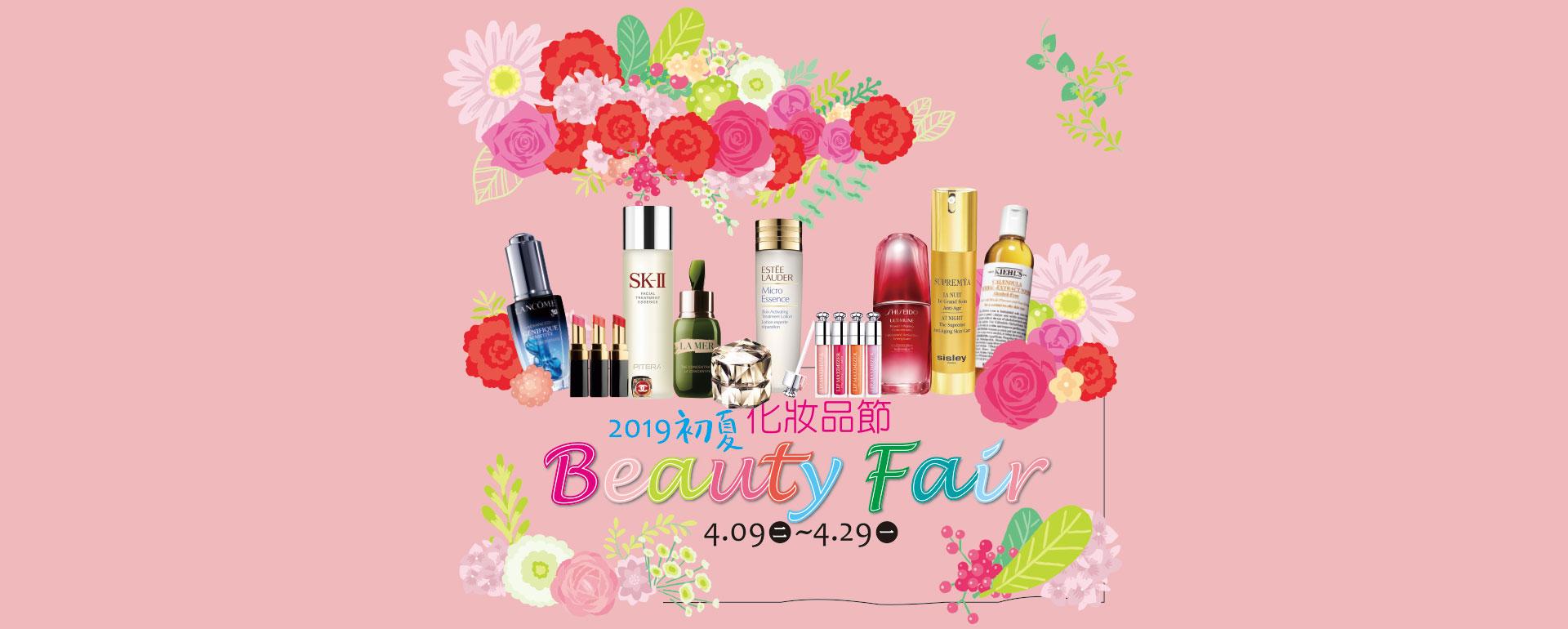 2019初夏化妝品節