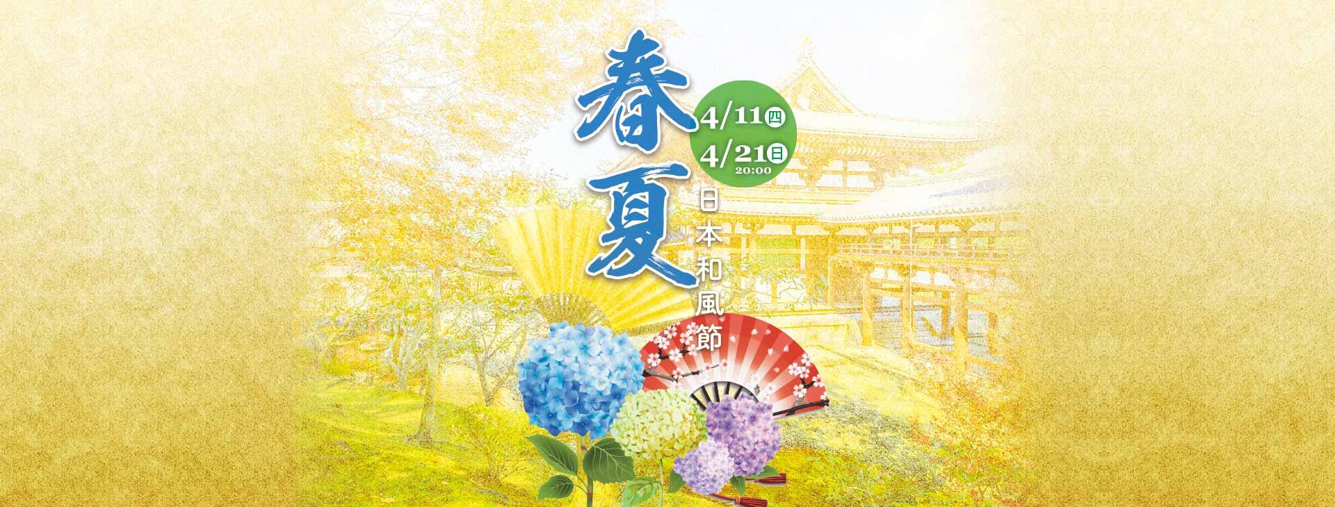 春夏日本和風節