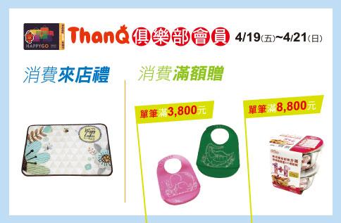 ThanQ俱樂部會員消費來店禮&消費滿額贈