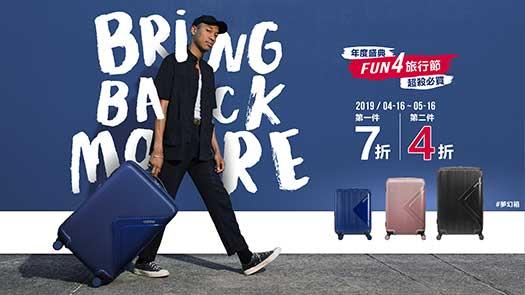 復興館7F Samsonite BAG STORE-AMERICAN TOURISTER Modern Dream系列新品登場