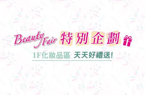 Beauty Fair 特別企劃活動