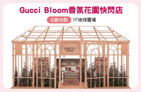Gucci Bloom香氛花園快閃店 隆重登場