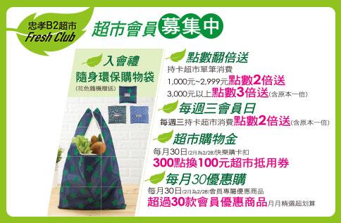 【忠孝館B2】Fresh Mart超市會員募集中!