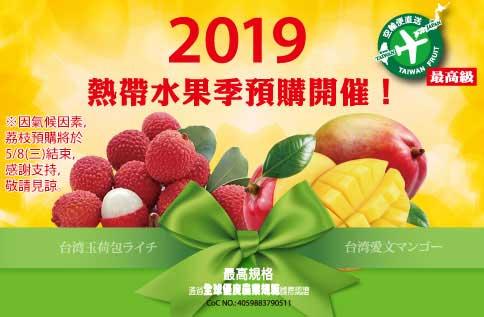 2019熱帶水果季開催!