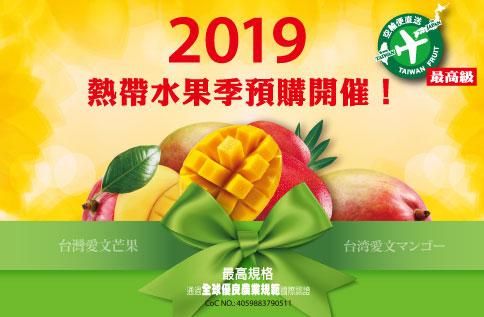 2019 熱帶水果季預購開催!