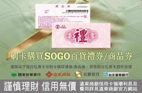 指定銀行紅利點數換SOGO商品券