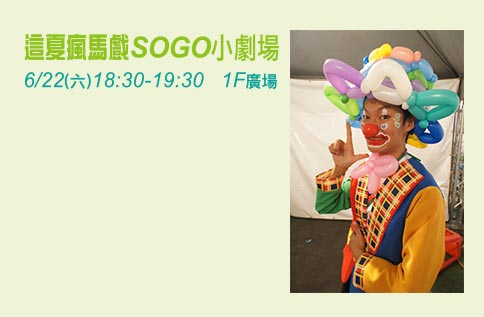 這夏瘋馬戲 SOGO小劇場