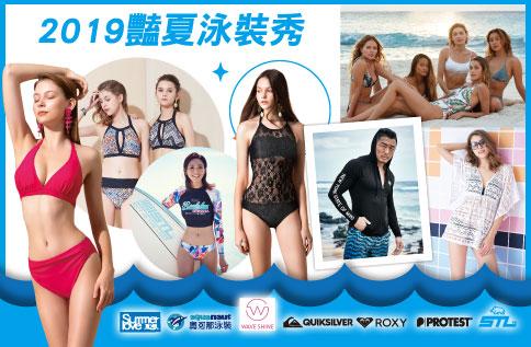 2019艷夏泳裝秀