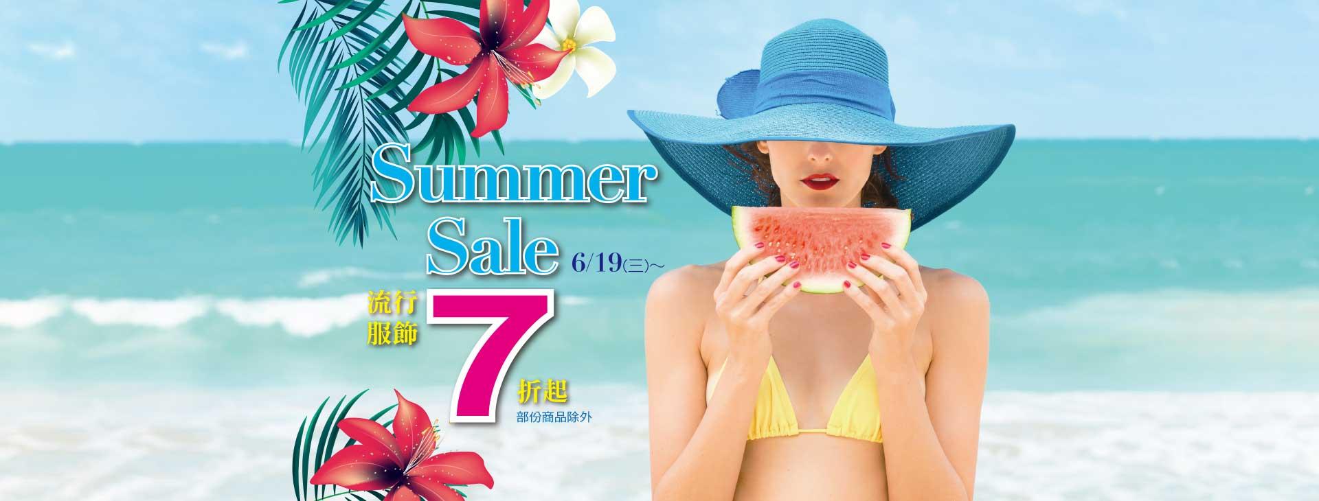 Summer Sale流行服飾7折起
