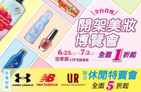 全台首度~開架美妝博覽會(同場加映)UNDER ARMOUR、New Balance、URBAN RESEARCH聯合休閒特賣會