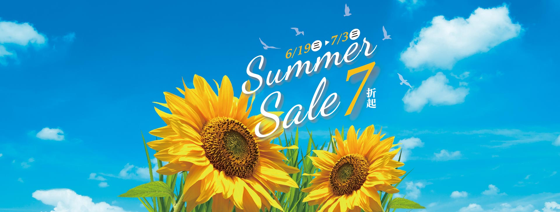 Summer Sale 7折起