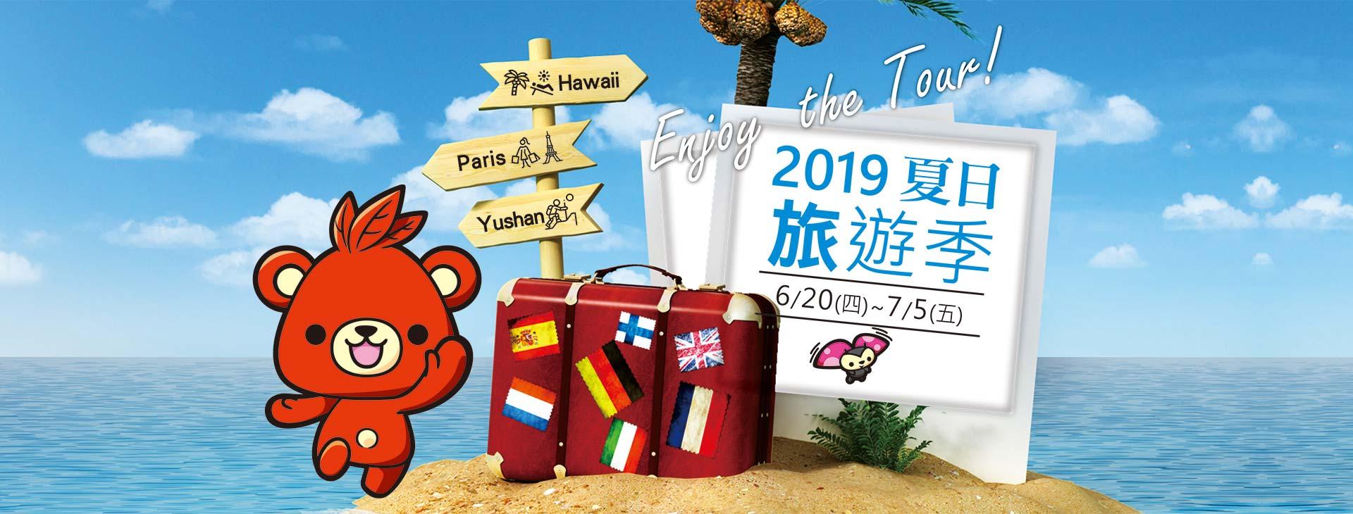 2019 夏日旅遊季