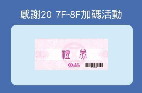 7F/8F 封館出清加碼贈活動(一波)