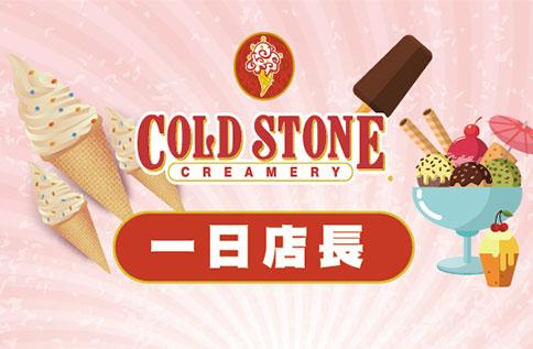 B1 COLD STONE 一日店長