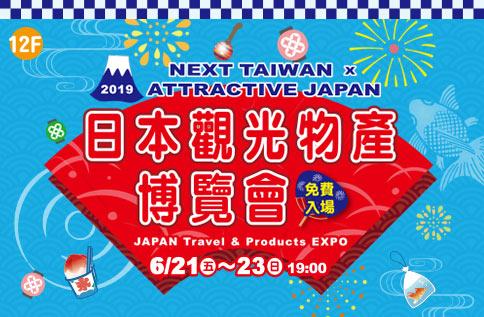 2019日本觀光物產博覽會~免費入場