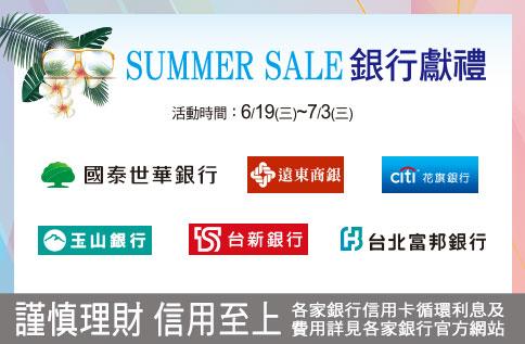 SUMMER SALE 銀行獻禮