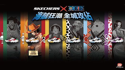 忠孝館5F SKECHERS x ONE PIECE 航海王聯名款