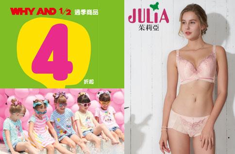 WHY AND 1/2 & 內衣特賣會