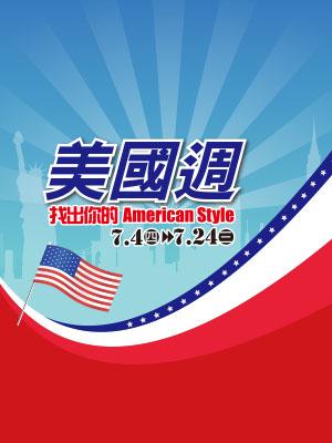 {'dm_name':'美國週 找出你的American Style','dm_title':'美國週 找出你的American Style','dm_description':'美國週 找出你的American Style','dm_tag':'美國週 找出你的American Style','dm_author':'','dm_copyright':'','dm_url':''}