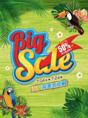 {'dm_name':'Big Sale up to 50% off 今夏完美大作戰','dm_title':'Big Sale up to 50% off 今夏完美大作戰','dm_description':'Big Sale up to 50% off 今夏完美大作戰','dm_tag':'Big Sale up to 50% off 今夏完美大作戰','dm_author':'','dm_copyright':'','dm_url':''}