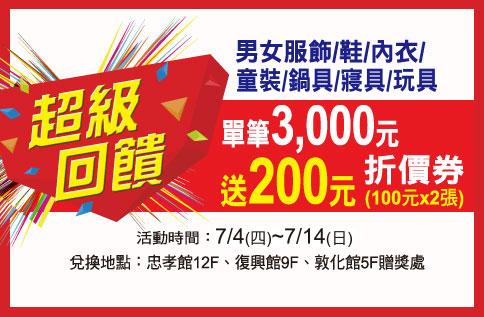 超級回饋 單筆3,000送200元折價券(100元*2張)