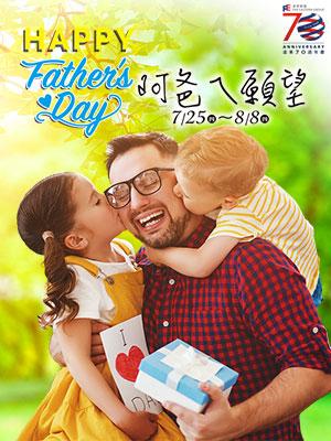 {'dm_name':'HAPPY Father′s Day 阿爸ㄟ願望','dm_title':'HAPPY Father′s Day 阿爸ㄟ願望','dm_description':'HAPPY Father′s Day 阿爸ㄟ願望','dm_tag':'HAPPY Father′s Day 阿爸ㄟ願望','dm_author':'','dm_copyright':'','dm_url':''}