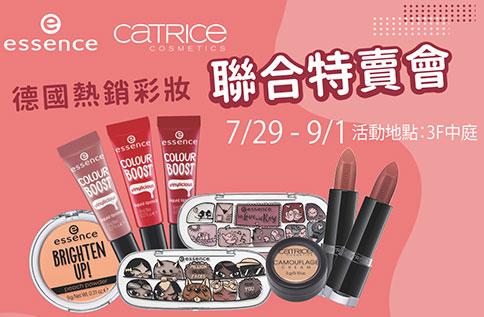 德國熱銷彩妝essence/CATRICE 聯合特賣會