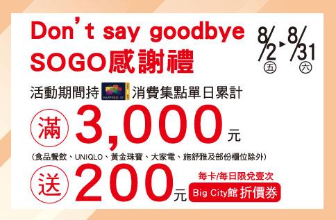 Don't Say Good Bye SOGO感謝禮