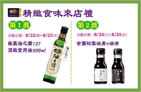 【忠孝12F三好蔬食展】 精緻食味來店禮