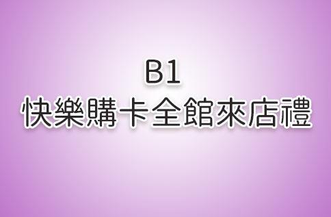B1 快樂購卡全館來店禮