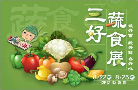 【忠孝12F】 三好蔬食展