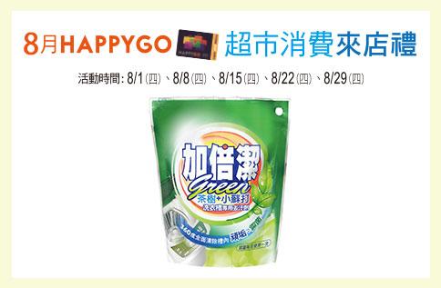 8月HAPPY GO超市消費來店禮