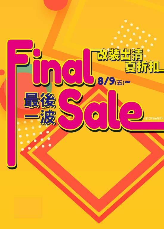 忠孝館/復興館 Final Sale