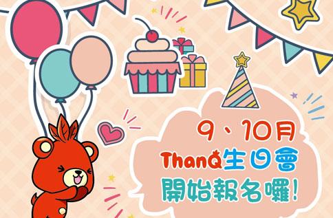 九、十月份ThanQ生日會 報名開始嘍!