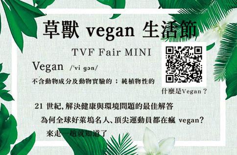 草獸vegan生活節