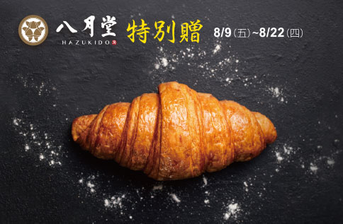SOGO比辣節~八月堂特別贈