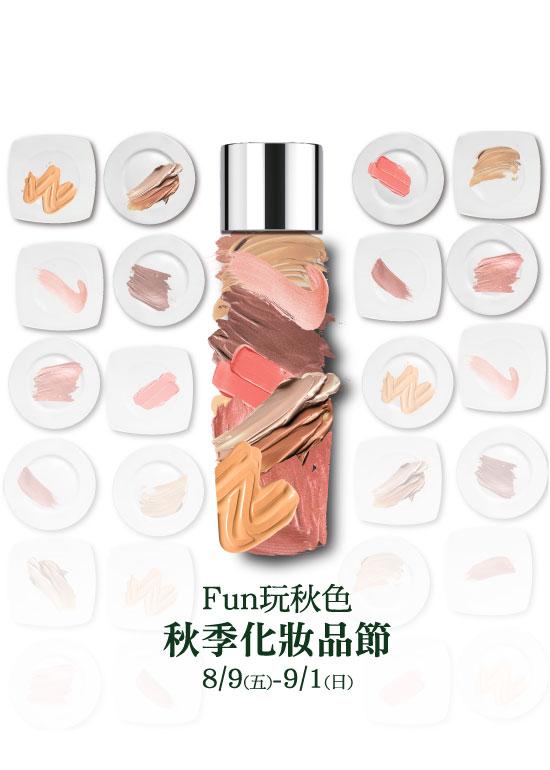 Fun玩秋色 秋季化妝品節