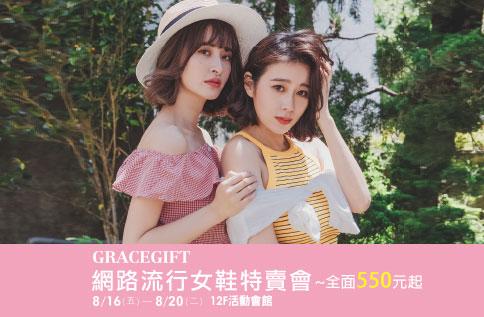 GRACEGIFT網路流行女鞋特賣會