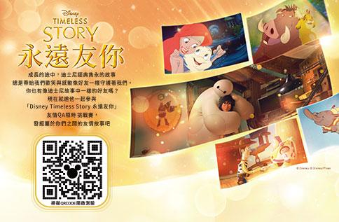 迪士尼【Disney TIMELESS STORY 永遠友你】體驗屋