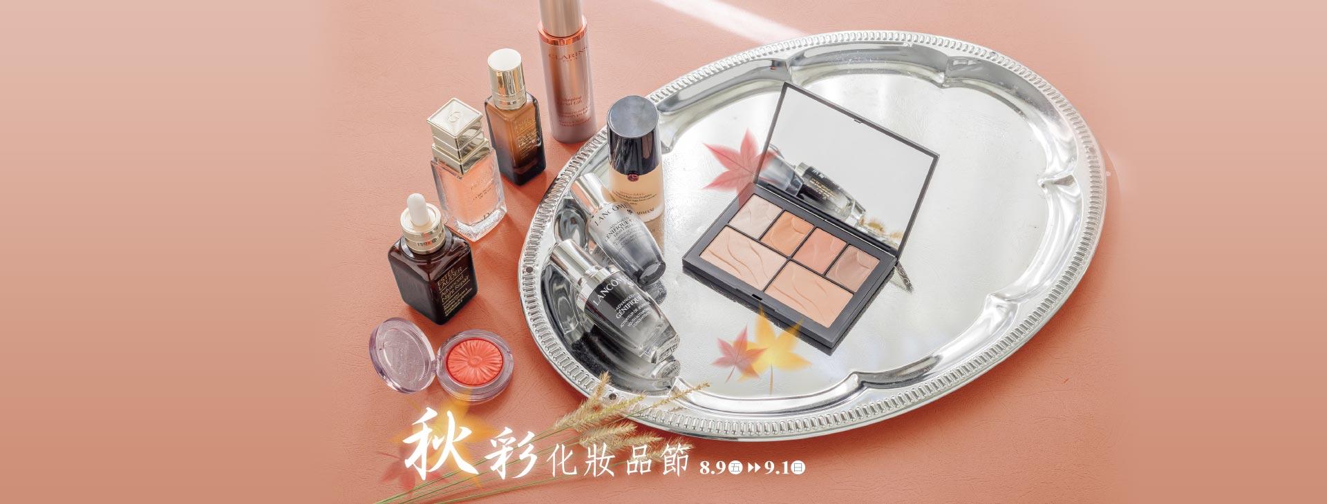 秋彩化妝品節