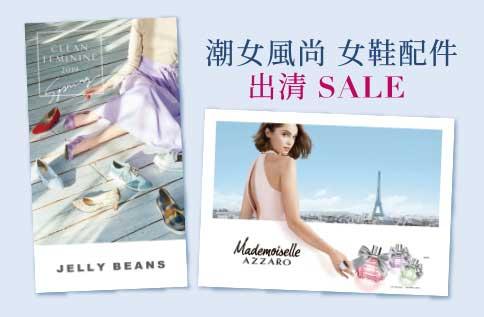 潮女風尚 女鞋配件出清SALE  同場加映 盧亞香水萬件商品特賣會