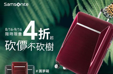 5F Samsonite圓夢計畫 ‧ 砍價不砍樹 8/16-9/16 限時限量