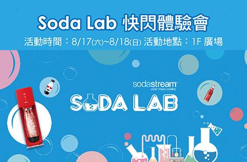 Soda Lab 快閃體驗會