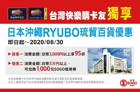 台灣快樂購卡友獨享日本沖繩RYUBO百貨優惠