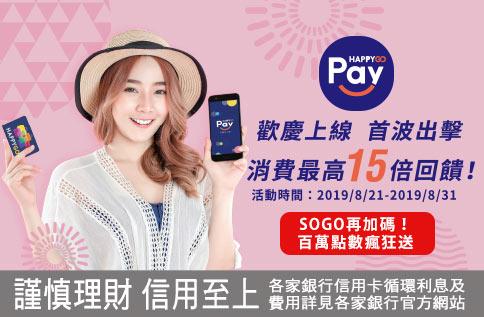 HAPPY GO Pay 歡慶上線 首波出擊消費最高15倍回饋!