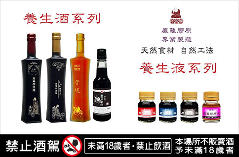 B2 老長壽養生酒坊 天然食材 自然工法