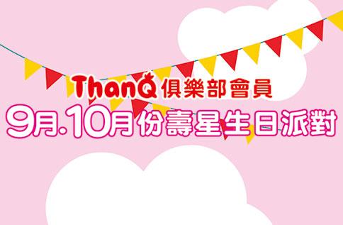 ThanQ俱樂部會員 9月&10月份壽星生日派對