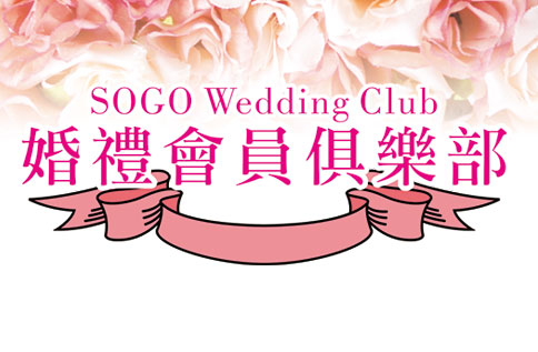 SOGO Wedding Club 婚禮會員俱樂部獨家優惠