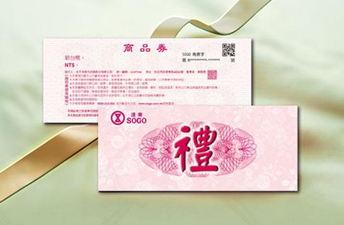 4F 珠寶區 生日慶特別企劃